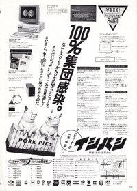 Ishibashi100pvirus