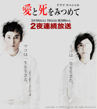 Aitoshiwomitsumete01