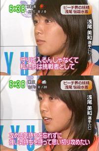 Asao_miwa03