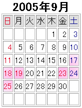 calendar200509
