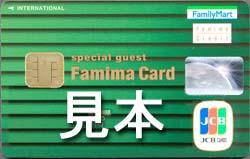 famima_card