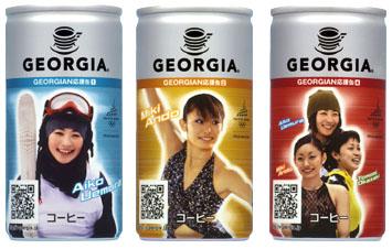 gergia200512