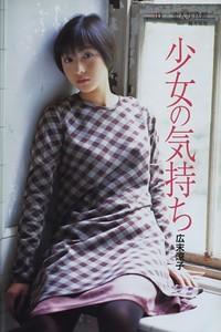 Hirosue_ryouko04