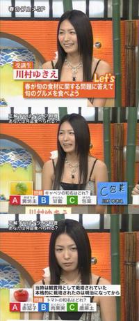 Kawamura_yukie26