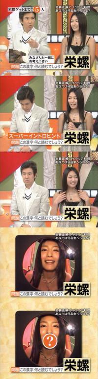 Kawamura_yukie36