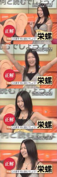 Kawamura_yukie37