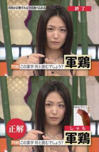 Kawamura_yukie39