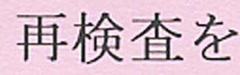 kensa05102207