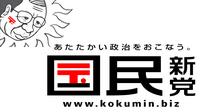 kokumin050804