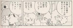 kumiko_hizuke_a