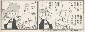 kumiko_hizuke_b