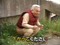 Machida_jijii