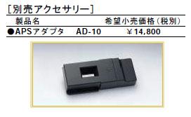 minolta_ad-10a