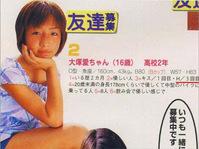 ootsuka_ai01