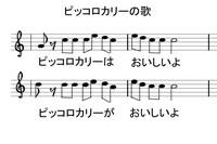 piccolo_song