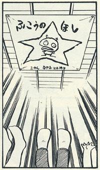 Star_locus02