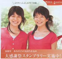 twin21_2005_02