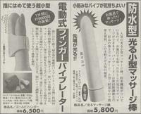vibrator_finger